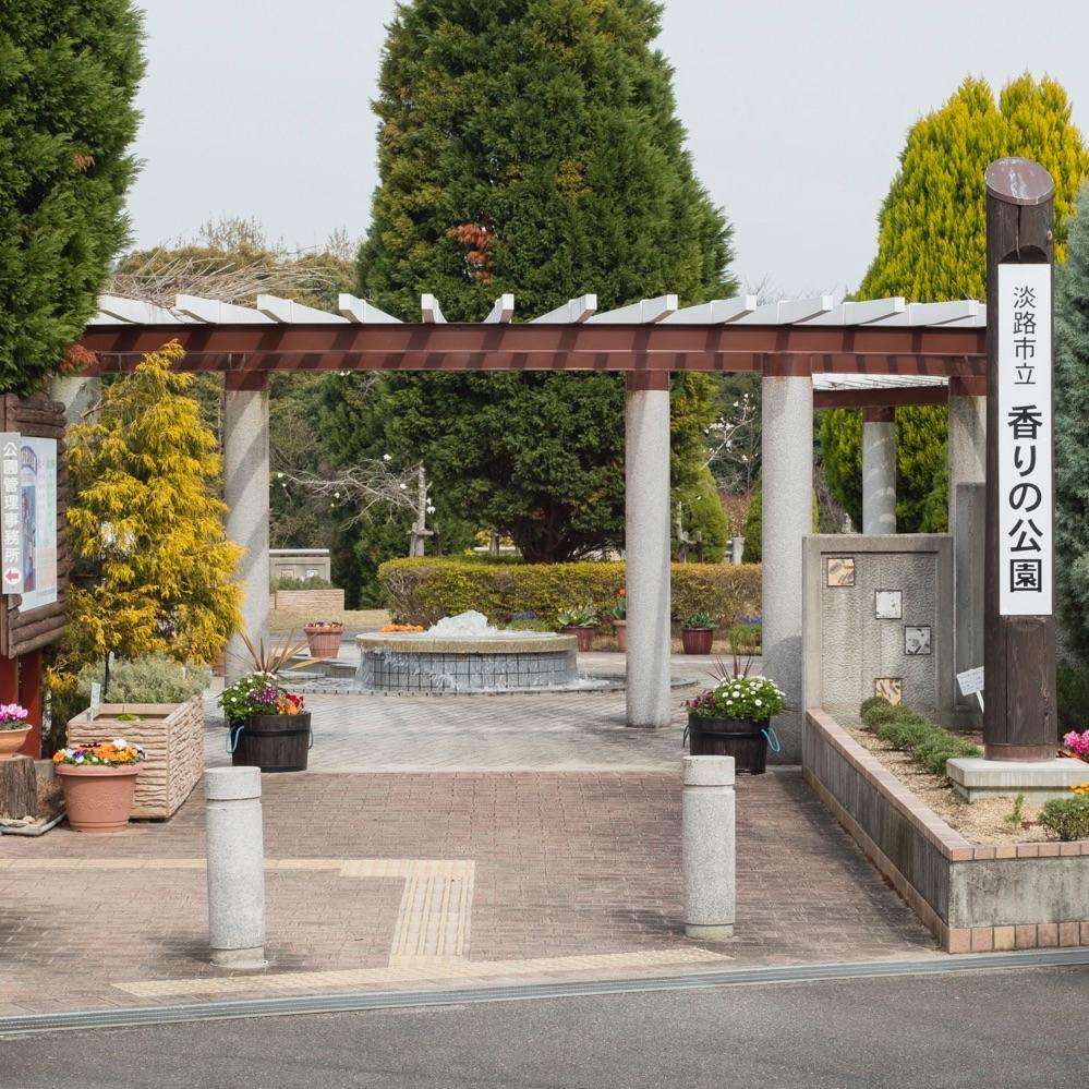 淡路市立かおりの公園