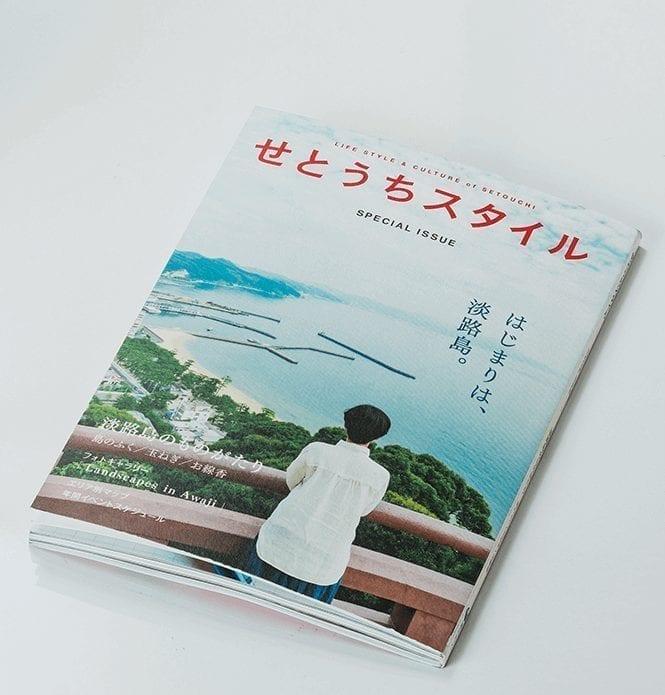 せとうちスタイル SPECIAL ISSUE