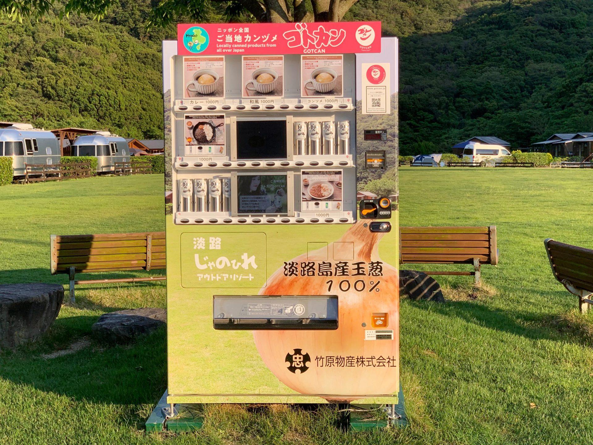 淡路島産玉ねぎを扱って60年以上。竹原物産(株)の本物にこだわった商品。