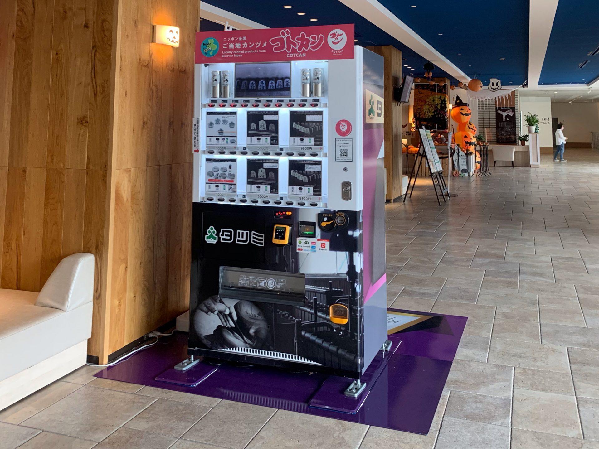 日本三大瓦の淡路瓦とのコラボ自販機