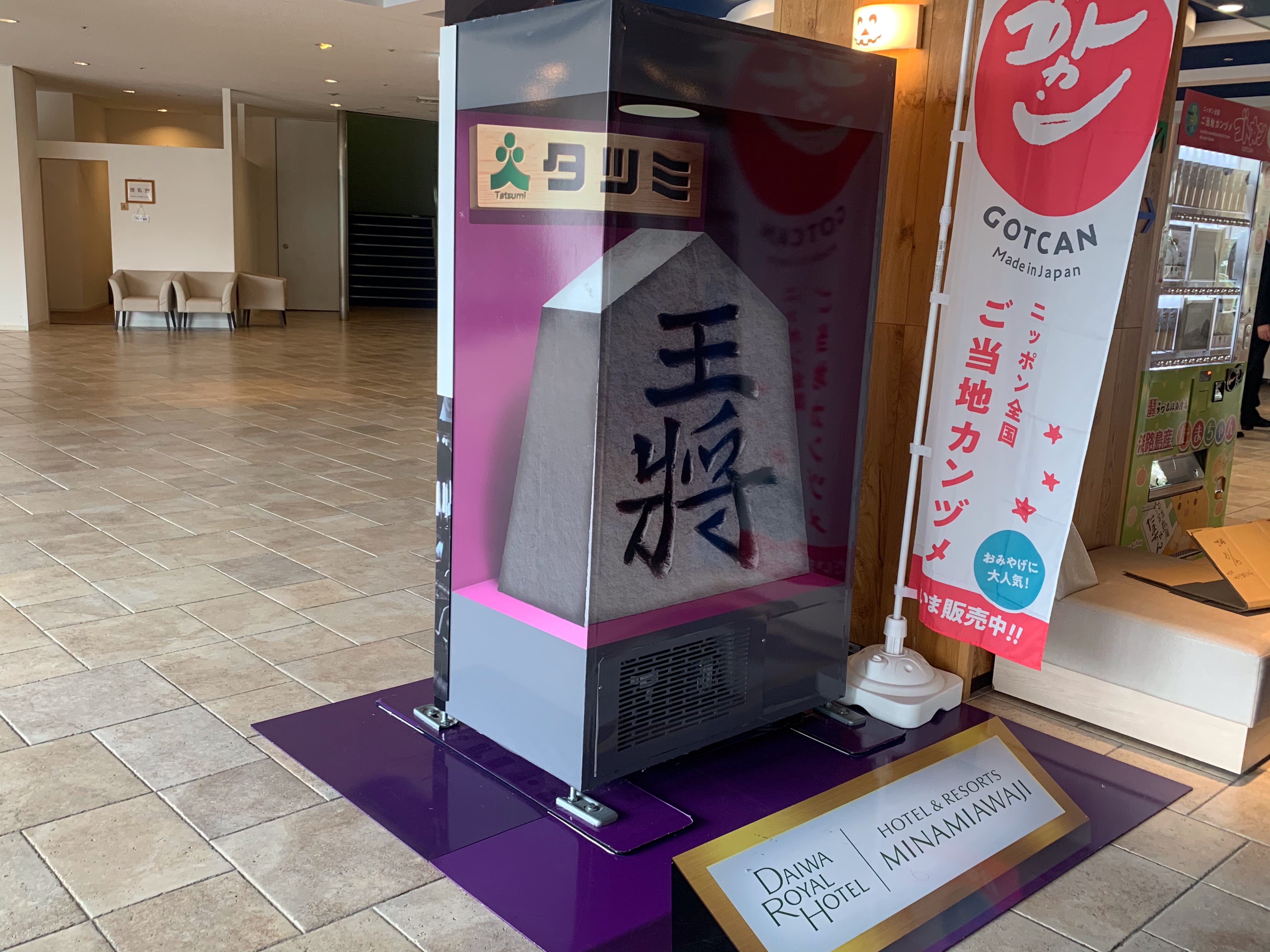 "A custom vending machine created with the theme ""Awajigawara tiles"" (these tiles are one of Japan's three largest types of tiles)"