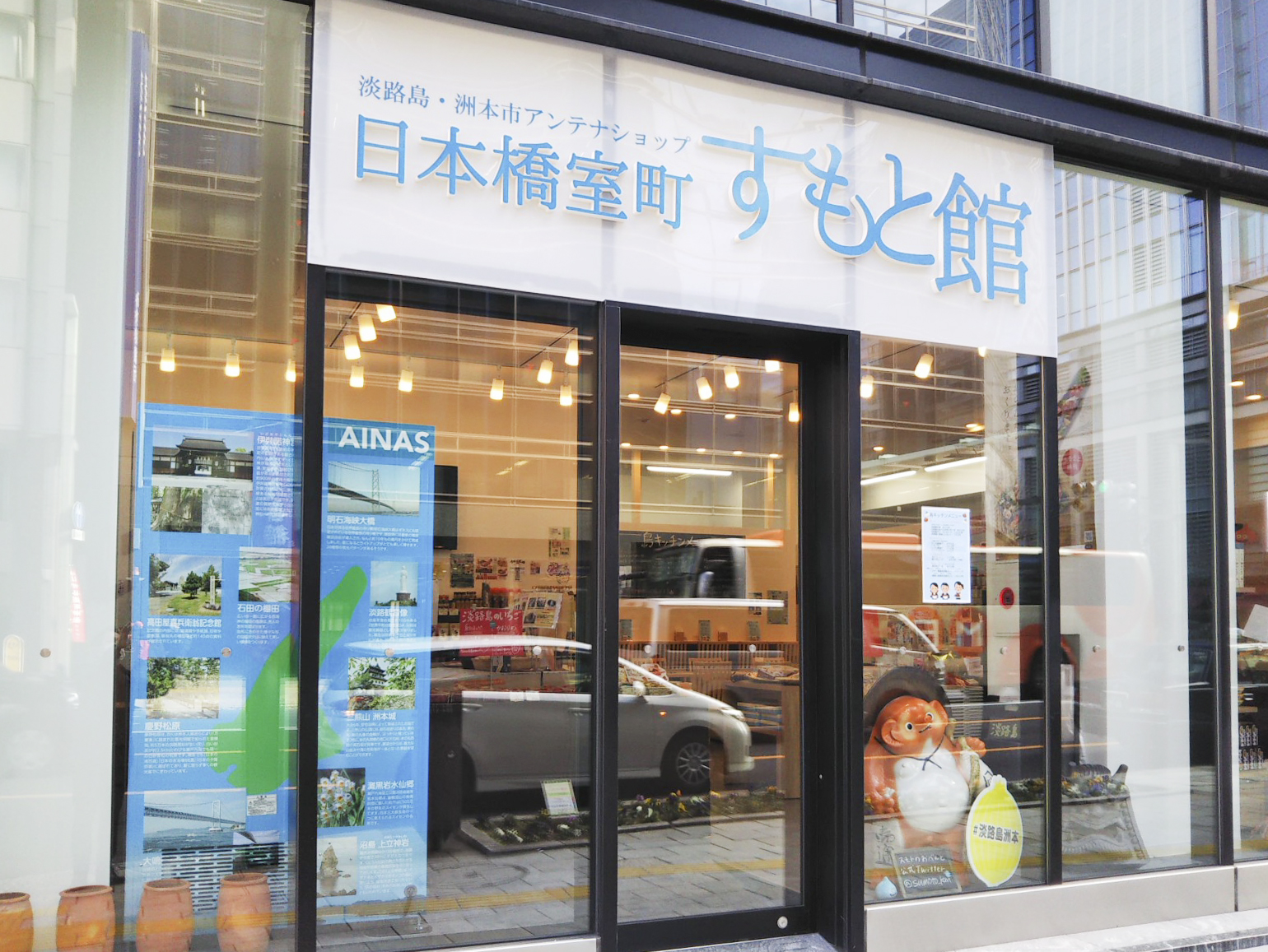 Now GOTCAN launched at Nihonbashi Muromachi SUMOTO-KAN in TOKYO