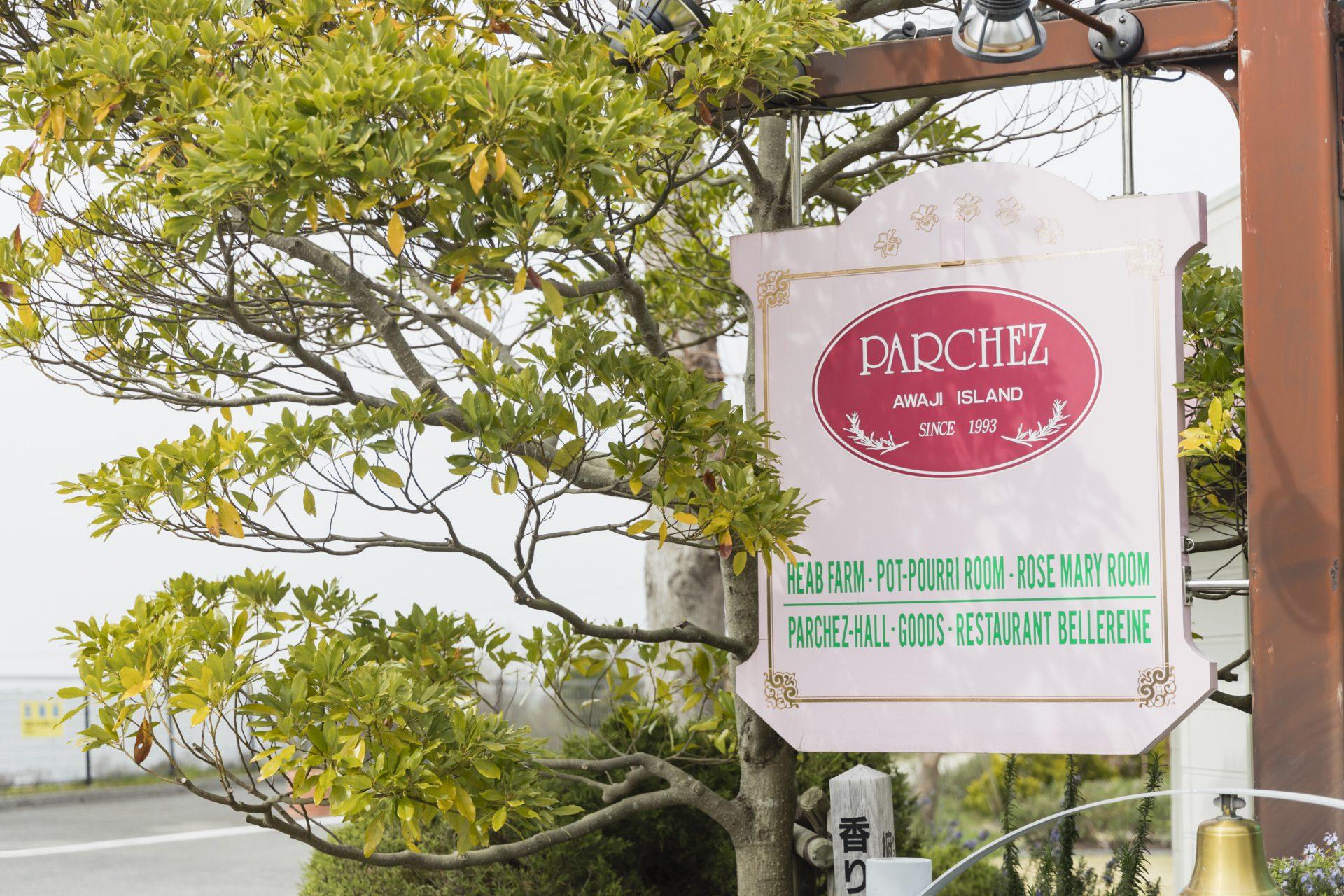 玉ねぎといえば淡路島!ひたむきに本物の味を届ける竹原物産(株)の人気が商品が、淡路市の人気観光施設「パルシェ香りの館」で購入できます!