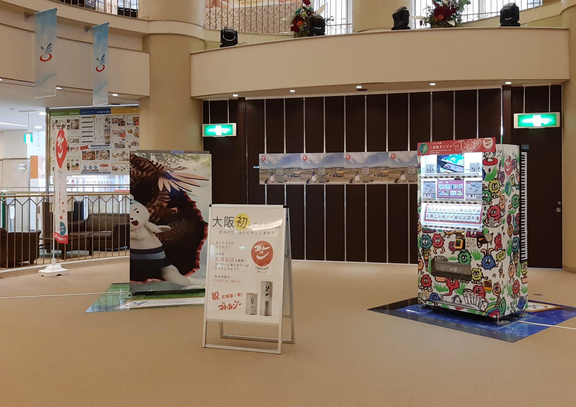 大阪在住の世界で活躍する人気イラストレーター「千秋育子」氏が制作した大阪トランプがスパワールドに登場!