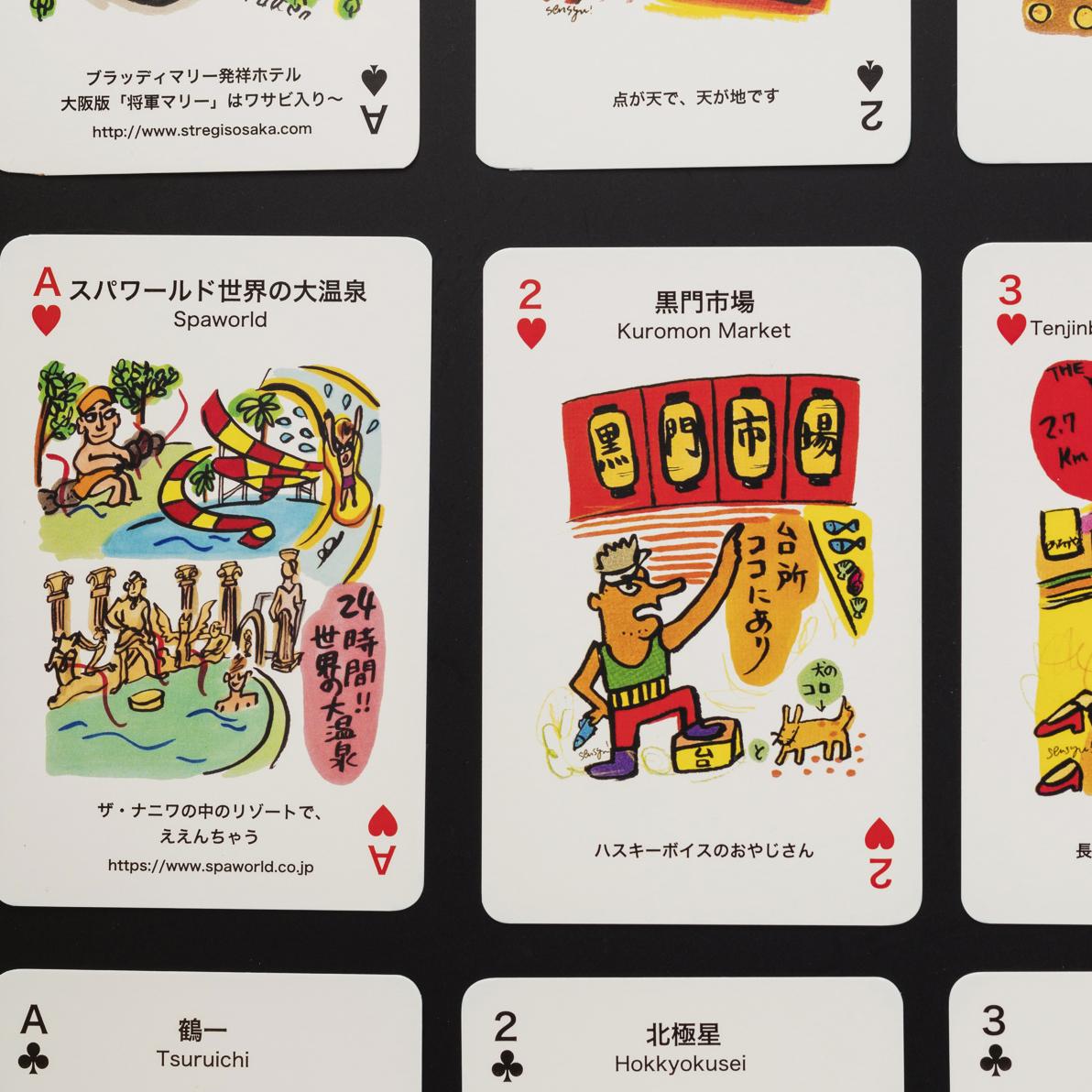 大阪トランプ(限定版)