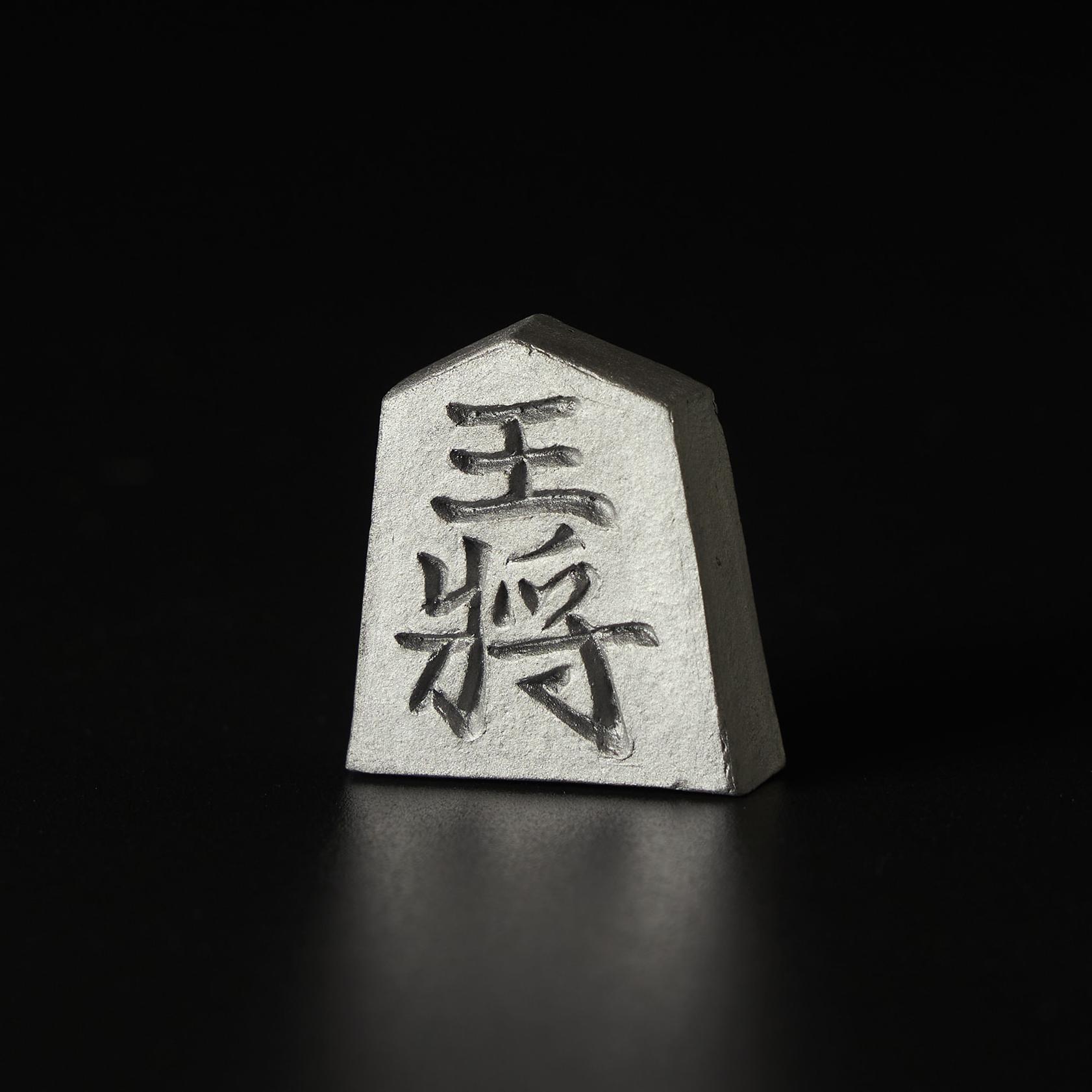 淡路瓦の将棋3駒セット(王将・飛車・金将)+いぶし瓦ボード