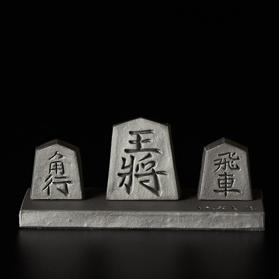 淡路瓦の将棋3駒セット(王将・飛車・角行)+いぶし瓦ボード