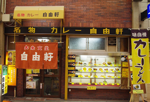 大阪名物・自由軒の名物カレー